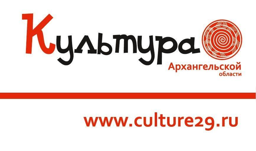 Культура Архангельской области