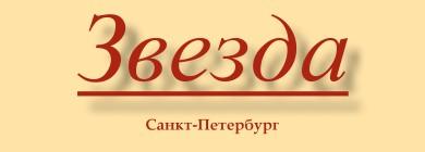 Литературно-художественный журнал «Звезда»