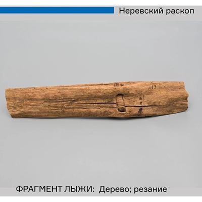 Лыжи и железные ледоходные шипы в Древней Руси.