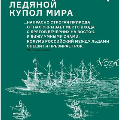 М.В. Ломоносов. Вклад в географию и картографию России