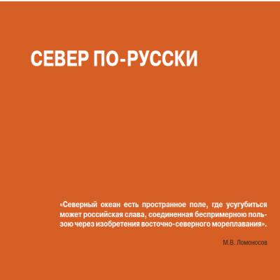 Русские. Часть 2
