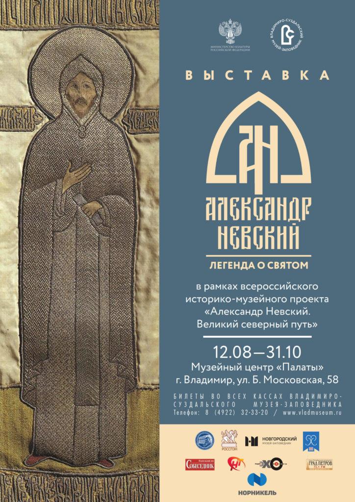 Александр невский, выставка, легенда
